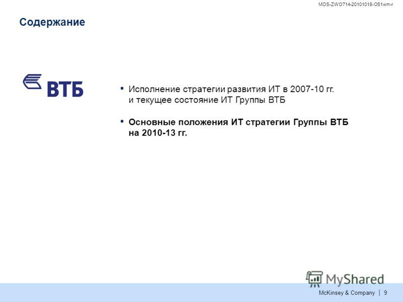 McKinsey & Company MOS-ZWO714-20101018-OS1wm-r | 8 РосБизнесКонсалтинг ВТБ занимает лидирующее место в рейтинге уровня информатизации российских банков