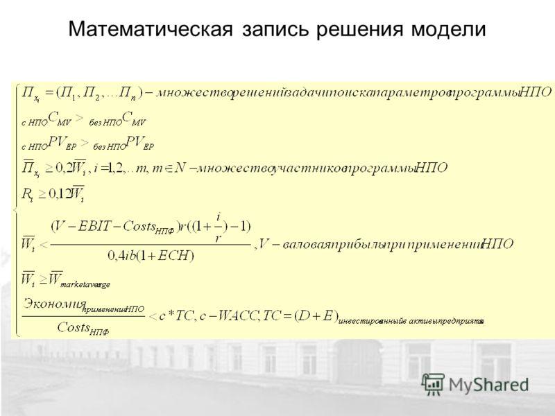 Математическая запись решения модели