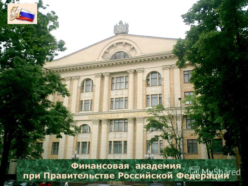 Финансовая академия при Правительстве Российской Федерации