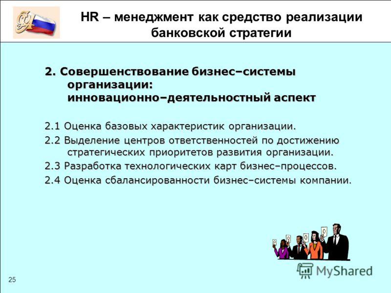 HR – менеджмент как средство реализации банковской стратегии 2. Совершенствование бизнес–системы организации: инновационно–деятельностный аспект 2.1 Оценка базовых характеристик организации. 2.2 Выделение центров ответственностей по достижению страте