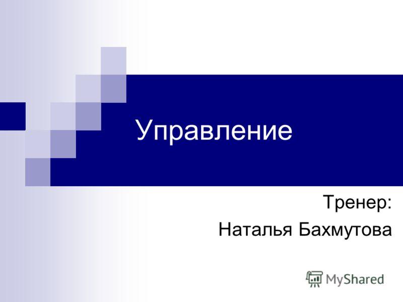 Управление Тренер: Наталья Бахмутова