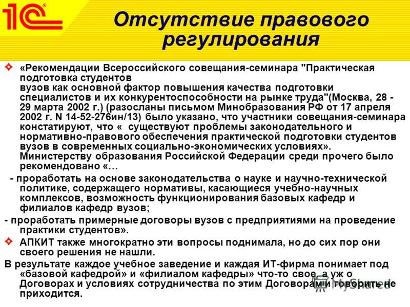 Отсутствие правового регулирования «Рекомендации Всероссийского совещания-семинара