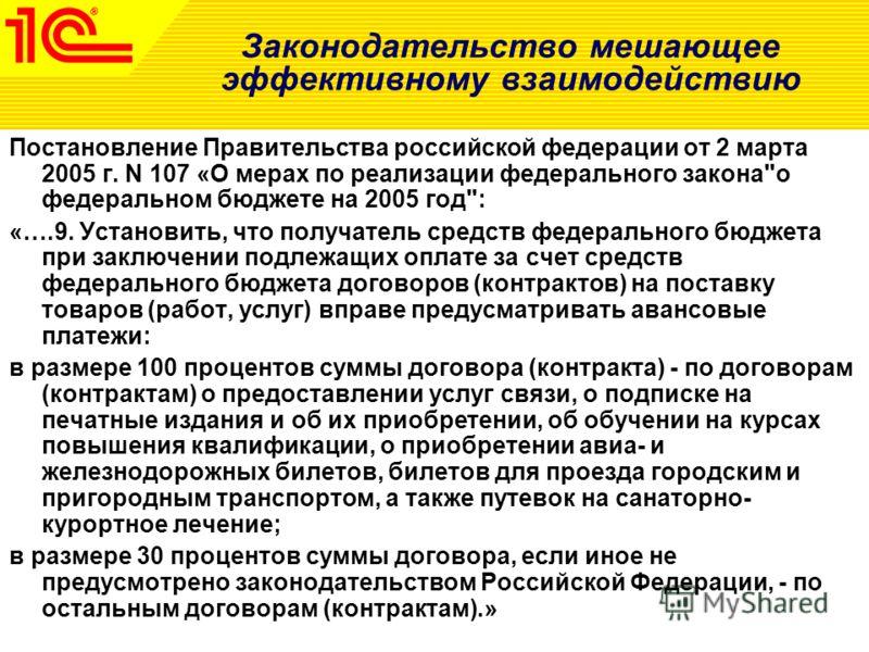 Законодательство мешающее эффективному взаимодействию Постановление Правительства российской федерации от 2 марта 2005 г. N 107 «О мерах по реализации федерального закона