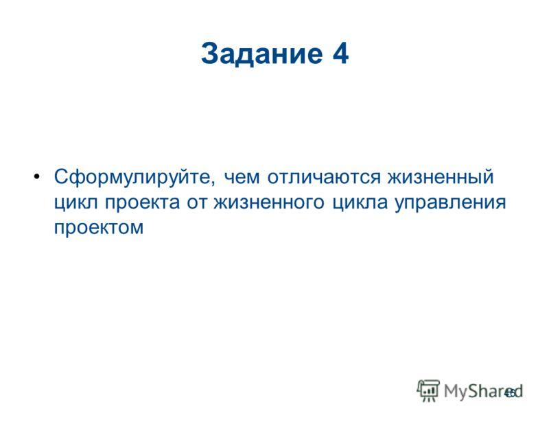 46 Задание 4 Сформулируйте, чем отличаются жизненный цикл проекта от жизненного цикла управления проектом