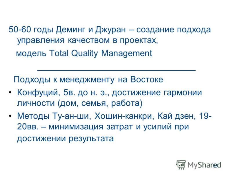 56 50-60 годы Деминг и Джуран – создание подхода управления качеством в проектах, модель Total Quality Management ________________________________ Подходы к менеджменту на Востоке Конфуций, 5в. до н. э., достижение гармонии личности (дом, семья, рабо