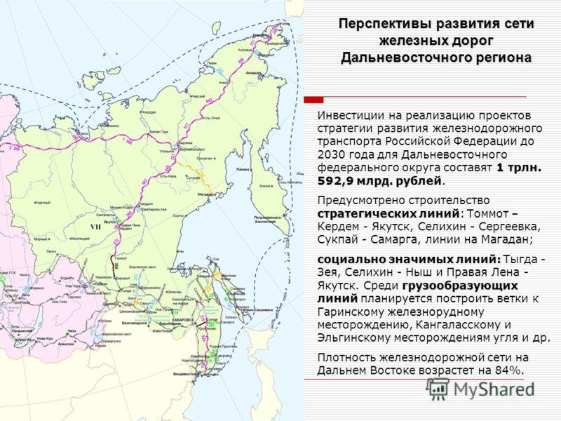 Перспективы развития сети железных дорог Дальневосточного региона 1 трлн. 592,9 млрд. рублей Инвестиции на реализацию проектов стратегии развития железнодорожного транспорта Российской Федерации до 2030 года для Дальневосточного федерального округа с