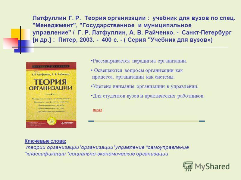Латфуллин Г. Р. Теория организации : учебник для вузов по спец.