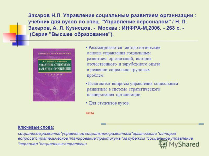 Захаров Н.Л. Управление социальным развитием организации : учебник для вузов по спец.