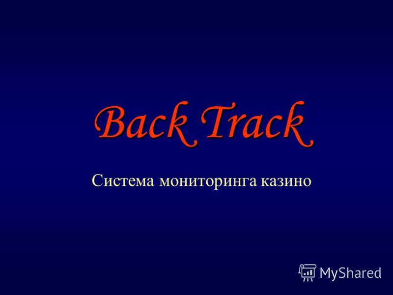 Back Track Система мониторинга казино