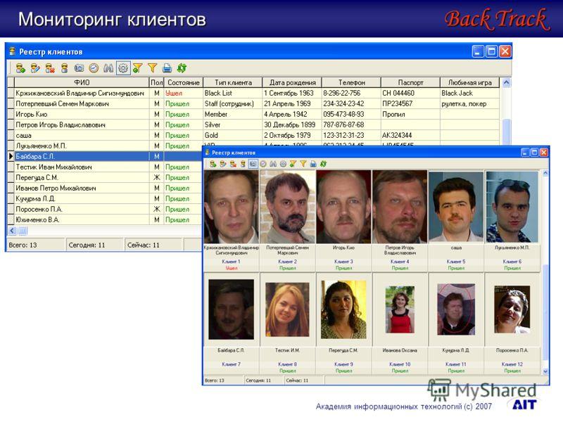 Мониторинг клиентов Back Track Академия информационных технологий (с) 2007