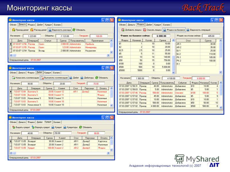 Мониторинг кассы Back Track Академия информационных технологий (с) 2007