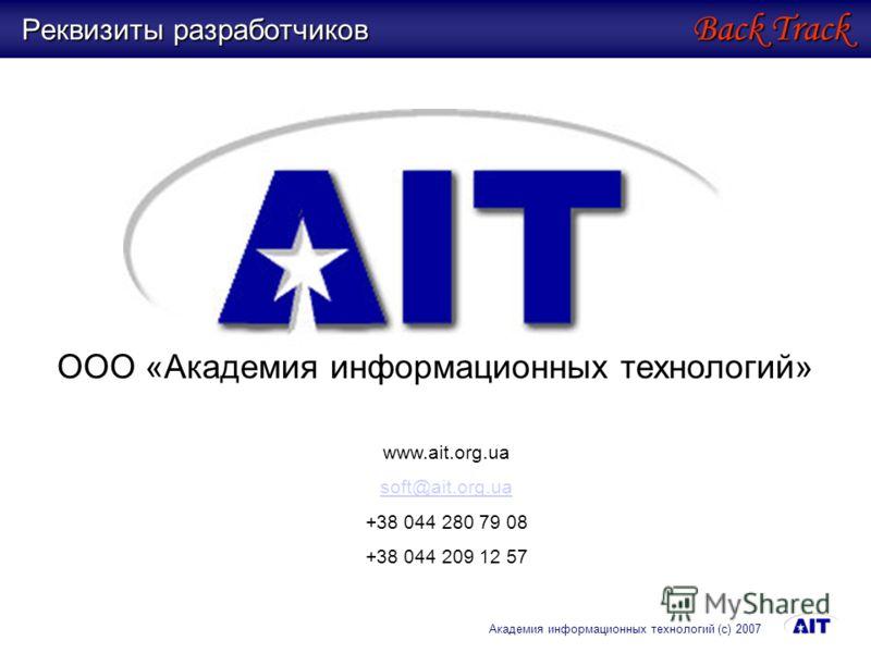 Реквизиты разработчиков Back Track Академия информационных технологий (с) 2007 ООО «Академия информационных технологий» www.ait.org.ua soft@ait.org.ua +38 044 280 79 08 +38 044 209 12 57