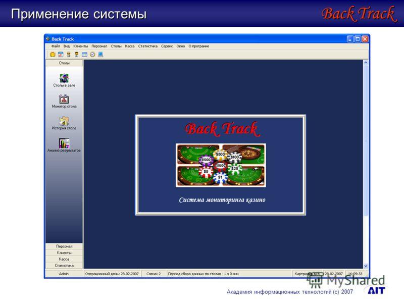 Применение системы Back Track Академия информационных технологий (с) 2007