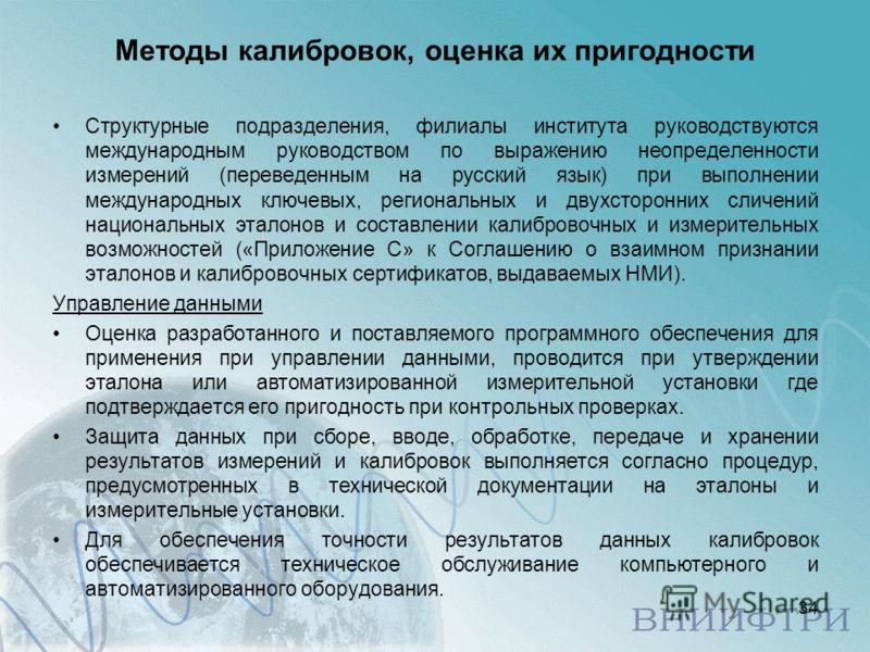 34 Методы калибровок, оценка их пригодности Структурные подразделения, филиалы института руководствуются международным руководством по выражению неопределенности измерений (переведенным на русский язык) при выполнении международных ключевых, регионал