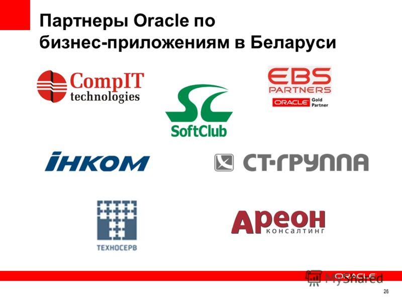 Партнеры Oracle по бизнес-приложениям в Беларуси 26