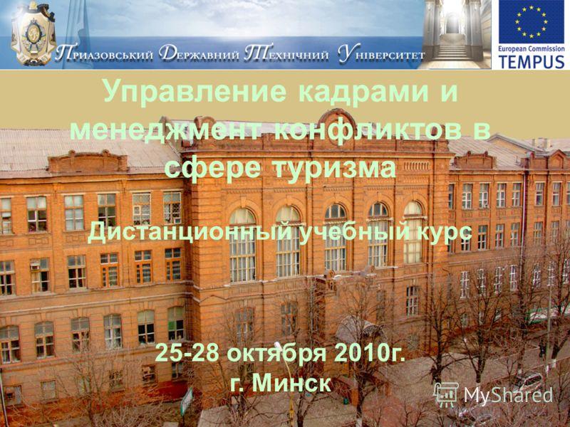 Управление кадрами и менеджмент конфликтов в сфере туризма Дистанционный учебный курс 25-28 октября 2010г. г. Минск