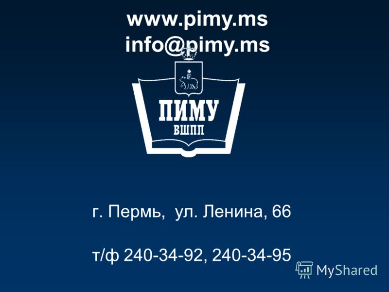 г. Пермь, ул. Ленина, 66 т/ф 240-34-92, 240-34-95 www.pimy.ms info@pimy.ms