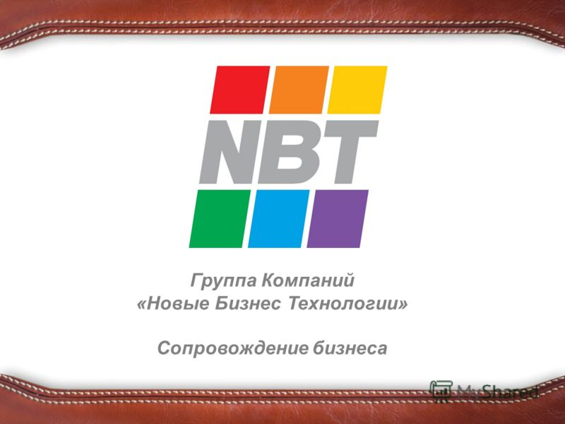 Группа Компаний «Новые Бизнес Технологии» Сопровождение бизнеса