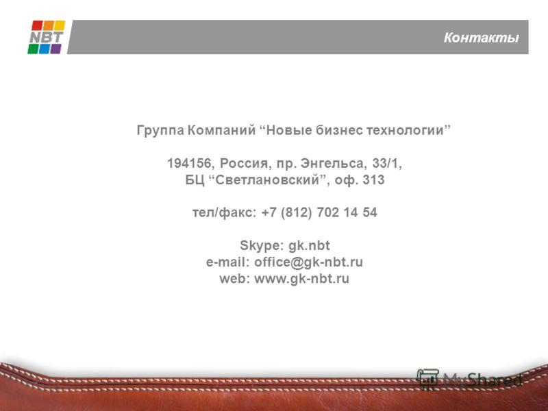WWW.GK-NBT.RU +7(812) 702-14-54 Контакты Группа Компаний Новые бизнес технологии 194156, Россия, пр. Энгельса, 33/1, БЦ Светлановский, оф. 313 тел/факс: +7 (812) 702 14 54 Skype: gk.nbt e-mail: office@gk-nbt.ru web: www.gk-nbt.ru
