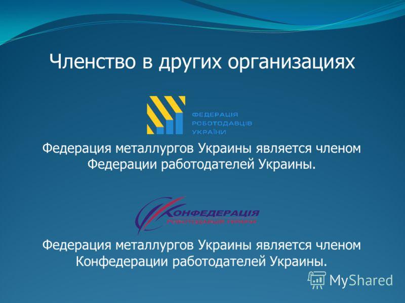 Членство в других организациях Федерация металлургов Украины является членом Федерации работодателей Украины. Федерация металлургов Украины является членом Конфедерации работодателей Украины.