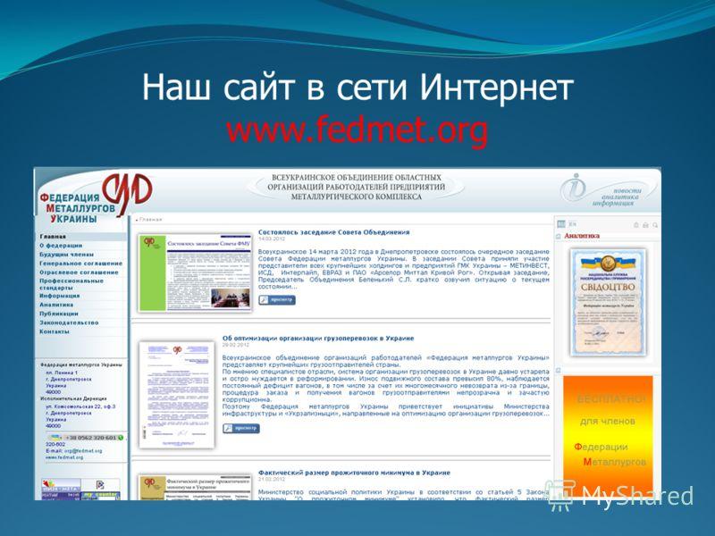 Наш сайт в сети Интернет www.fedmet.org