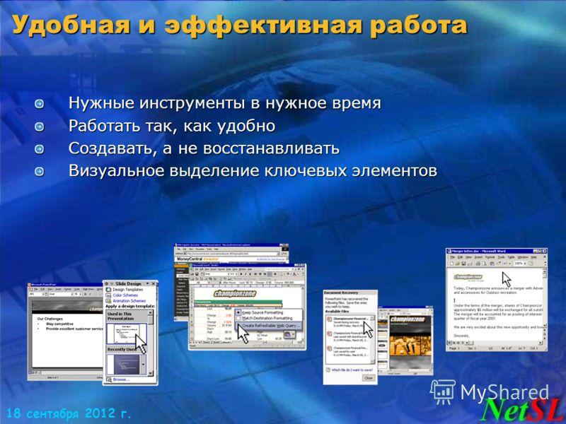 18 сентября 2012 г. Удобная и эффективная работа Нужные инструменты в нужное время Работать так, как удобно Создавать, а не восстанавливать Визуальное выделение ключевых элементов
