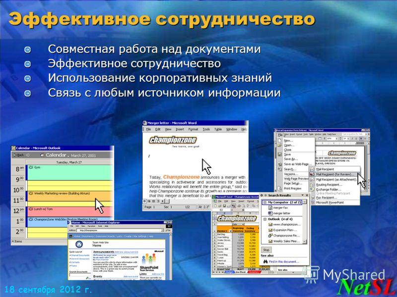 18 сентября 2012 г. Эффективное сотрудничество Совместная работа над документами Эффективное сотрудничество Использование корпоративных знаний Связь с любым источником информации