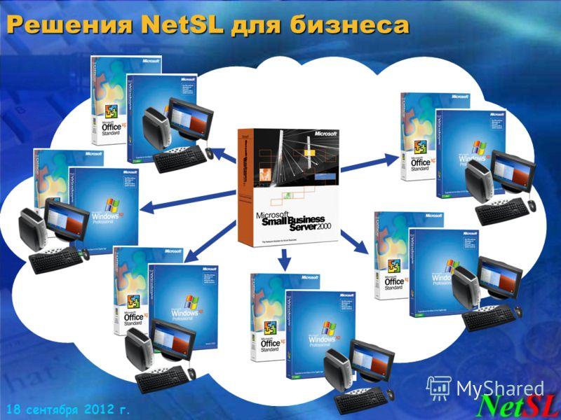 18 сентября 2012 г. Решения NetSL для бизнеса