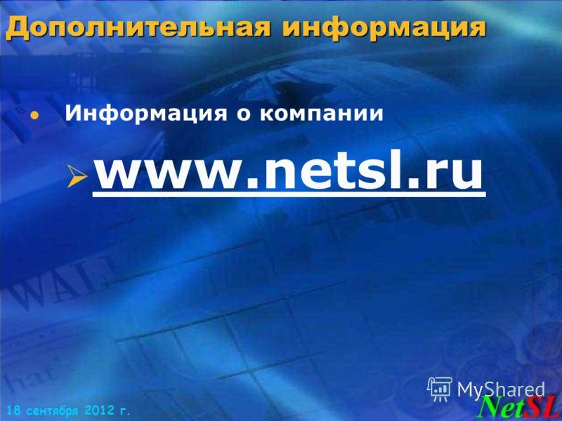 18 сентября 2012 г. Дополнительная информация Информация о компании www.netsl.ru