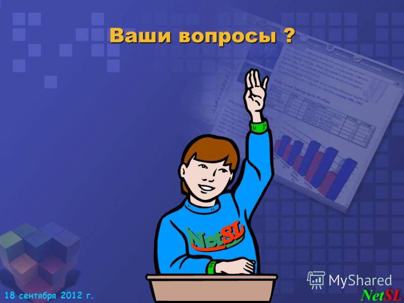 18 сентября 2012 г. Ваши вопросы ?
