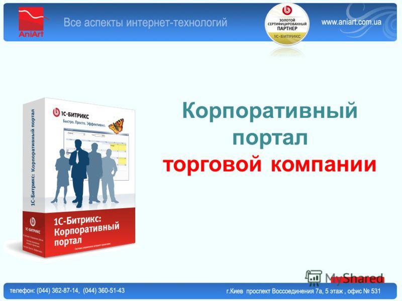 Корпоративный портал торговой компании