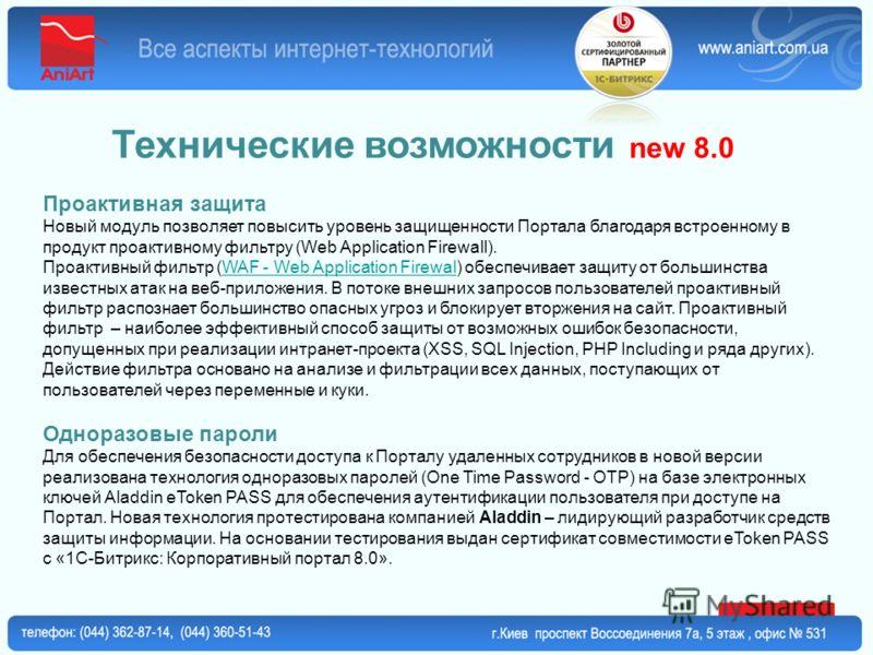 Технические возможности new 8.0 Проактивная защита Новый модуль позволяет повысить уровень защищенности Портала благодаря встроенному в продукт проактивному фильтру (Web Application Firewall). Проактивный фильтр (WAF - Web Application Firewal) обеспе