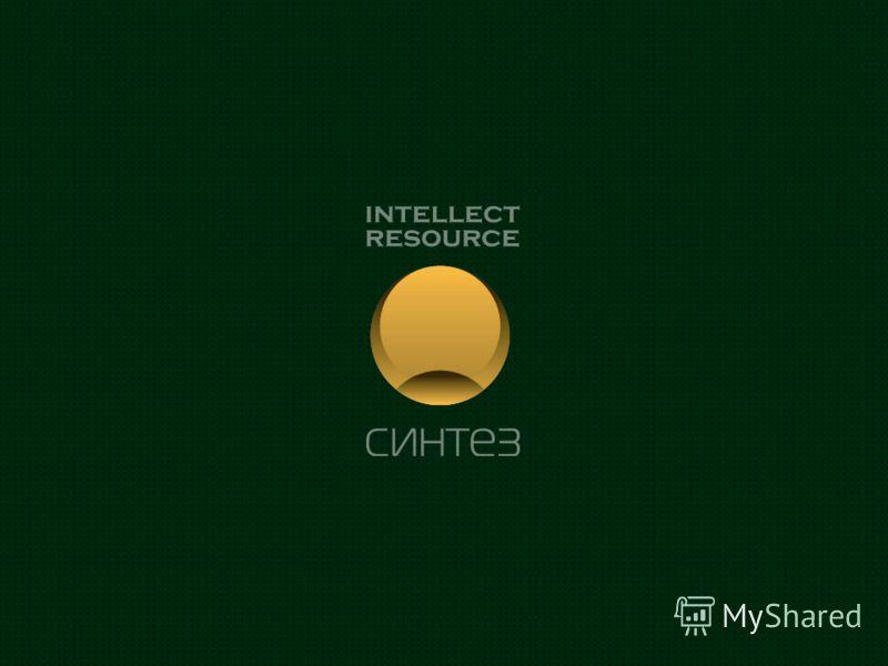 г. Днепропетровск – 2008 Design: Yuriy Matiushkin ул. Артема, 11 г. Днепропетровск Украина, 49000 Консалтинговая компания «IR-Синтез» Тел.: 8 (056) 785 84 55 8 (056) 377 22 02 Web: www.ir-sintez.com E-mail: info@ir-sintez.com ICQ: 322162238 info@ir-s