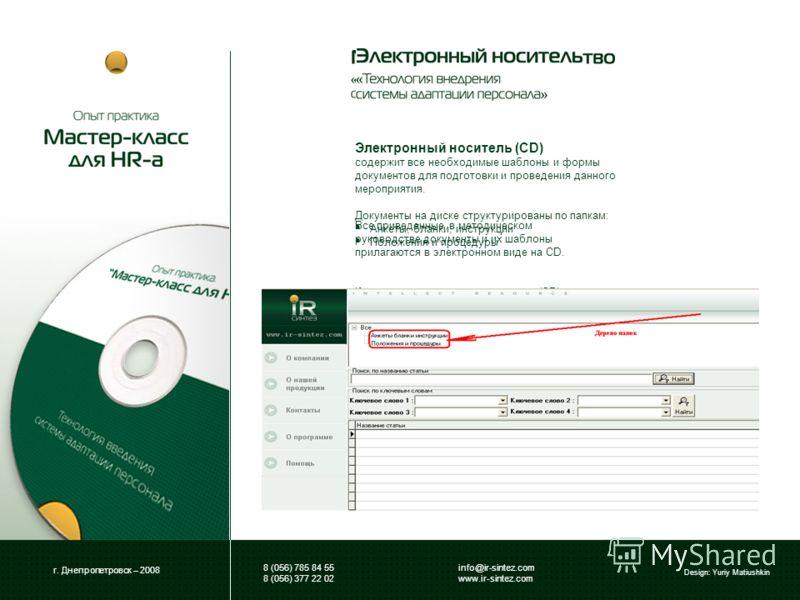 Все приведенные в методическом руководстве документы и их шаблоны прилагаются в электронном виде на CD. Кроме того, электронные носитель (CD) содержит материалы, которые являются дополнением или альтернативой стандартам данной методики. г. Днепропетр