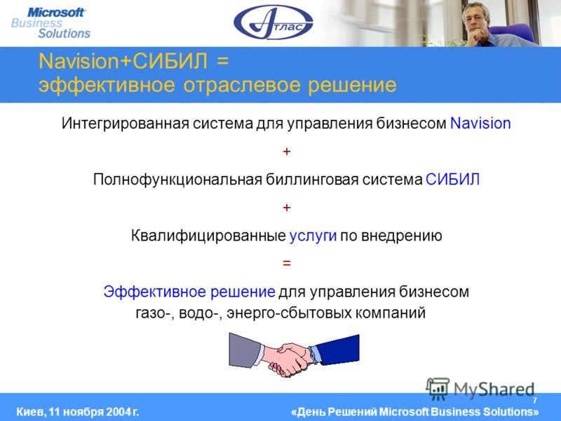 7 Киев, 11 ноября 2004 г.«День Решений Microsoft Business Solutions» Navision+СИБИЛ = эффективное отраслевое решение Интегрированная система для управления бизнесом Navision + Полнофункциональная биллинговая система СИБИЛ + Квалифицированные услуги п