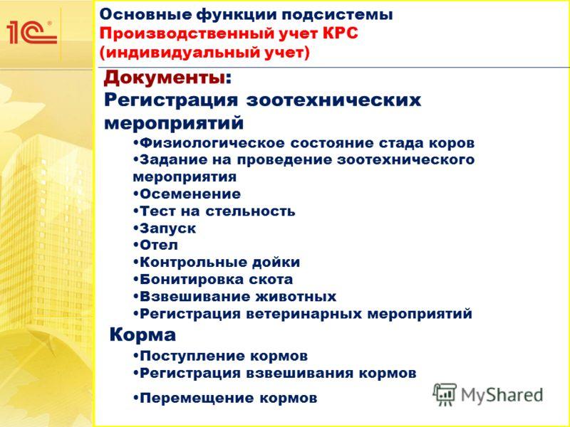 Основные функции подсистемы Производственный учет КРС (индивидуальный учет) Основные функции подсистемы Производственный учет КРС (индивидуальный учет) Документы: Регистрация зоотехнических мероприятий Физиологическое состояние стада коров Задание на