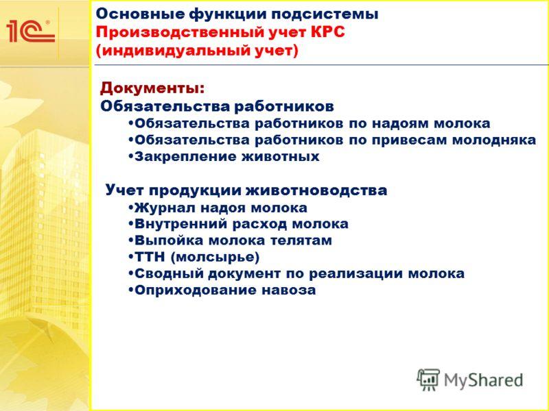 Основные функции подсистемы Производственный учет КРС (индивидуальный учет) Основные функции подсистемы Производственный учет КРС (индивидуальный учет) Документы: Обязательства работников Обязательства работников по надоям молока Обязательства работн