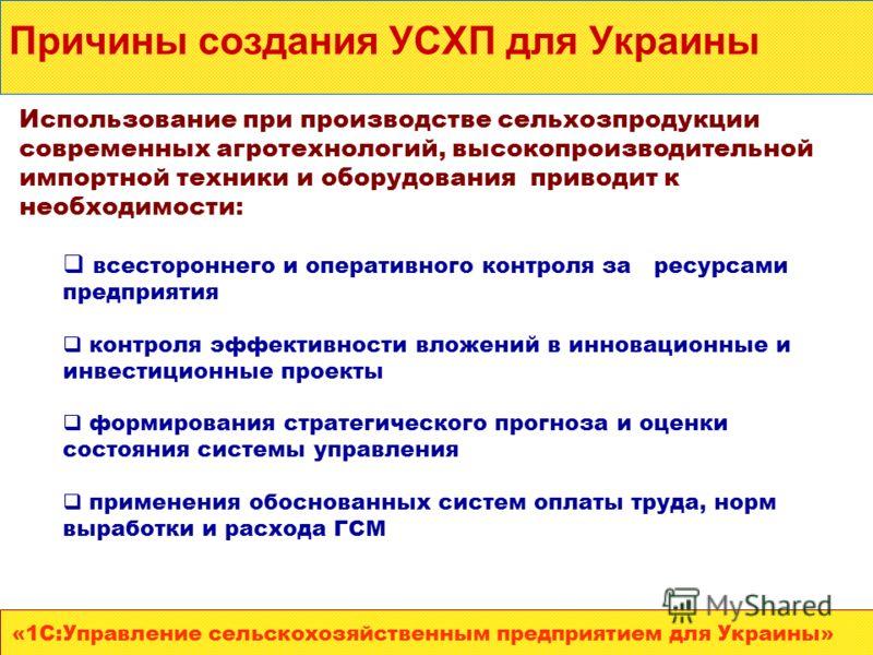 «1С:Управление сельскохозяйственным предприятием для Украины» Использование при производстве сельхозпродукции современных агротехнологий, высокопроизводительной импортной техники и оборудования приводит к необходимости: всестороннего и оперативного к