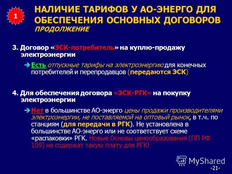 -21- 1 3. Договор «ЭСК-потребитель» на куплю-продажу электроэнергии èЕсть отпускные тарифы на электроэнергию для конечных потребителей и перепродавцов (передаются ЭСК) 4. Для обеспечения договора «ЭСК-РГК» на покупку электроэнергии èНет в большинстве
