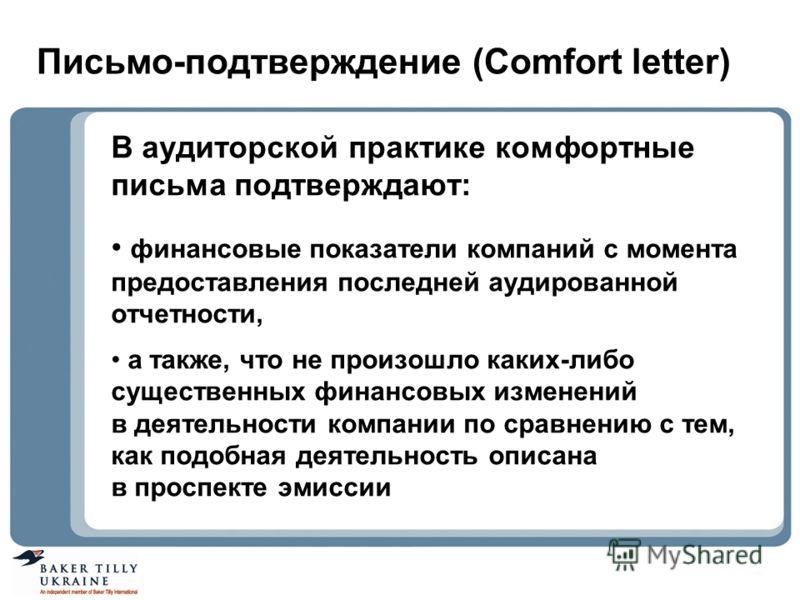 Презентация на тему Роль аудитора в процессе ipo Гагик Нерсесян  6 Письмо подтверждение comfort letter В аудиторской практике комфортные письма