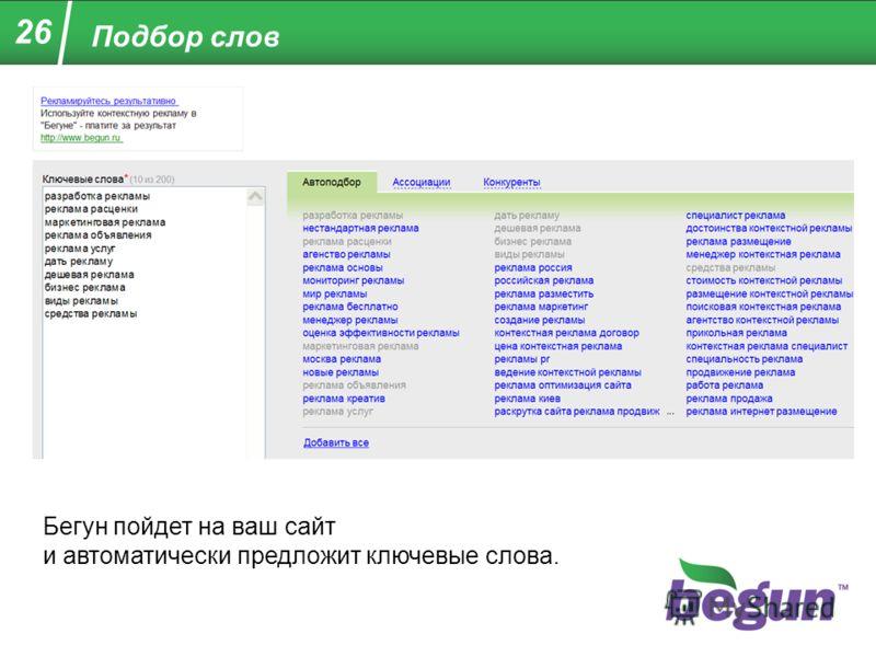 Подбор слов 26 Бегун пойдет на ваш сайт и автоматически предложит ключевые слова. Подбор слов
