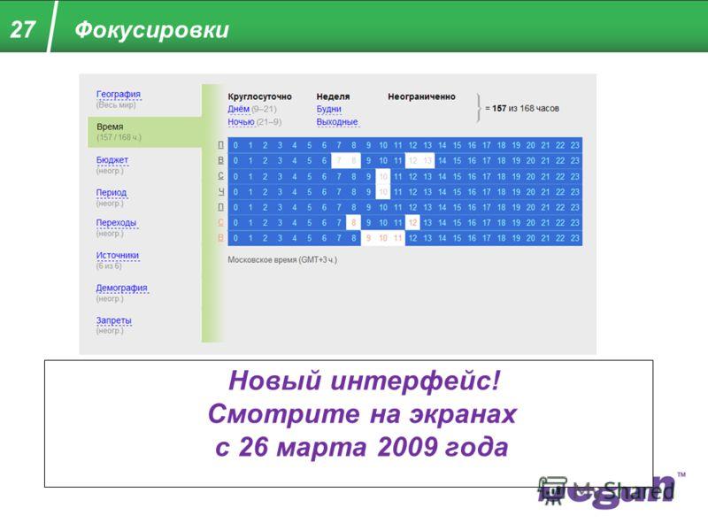СЮРПРИЗ Новый интерфейс! Смотрите на экранах с 26 марта 2009 года 27Фокусировки