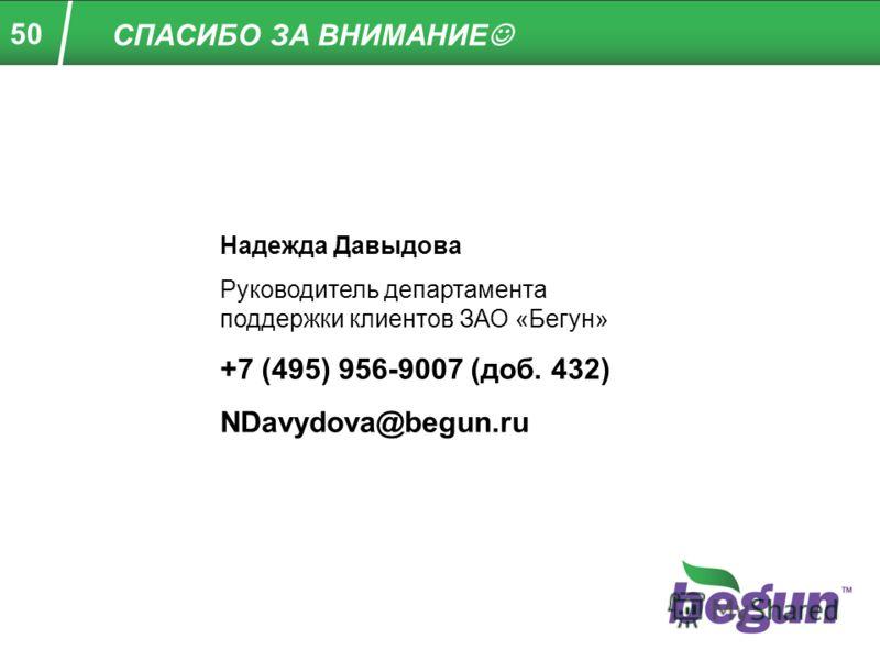 50 СПАСИБО ЗА ВНИМАНИЕ Надежда Давыдова Руководитель департамента поддержки клиентов ЗАО «Бегун» +7 (495) 956-9007 (доб. 432) NDavydova@begun.ru