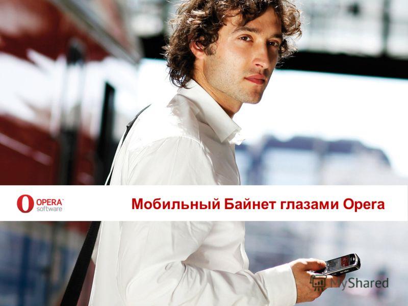 Мобильный Байнет глазами Opera