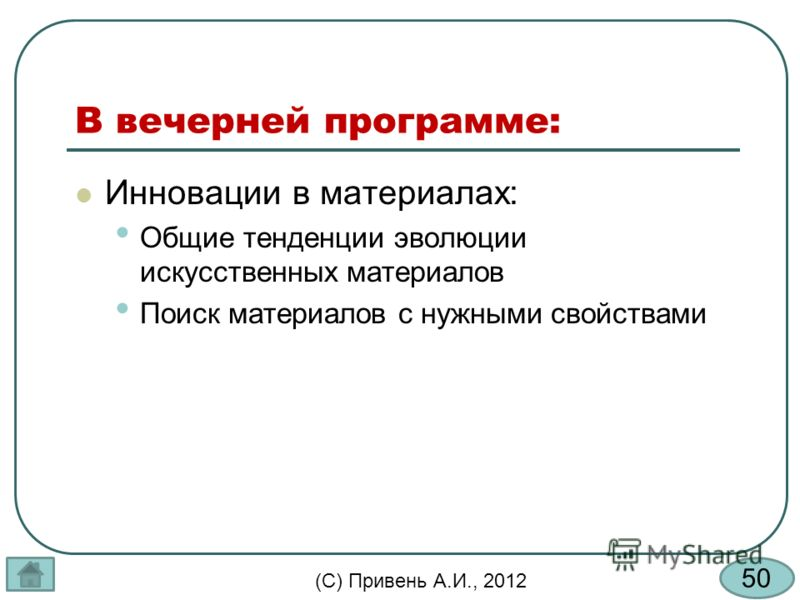 50 (С) Привень А.И., 2012 В вечерней программе: Инновации в материалах: Общие тенденции эволюции искусственных материалов Поиск материалов с нужными свойствами