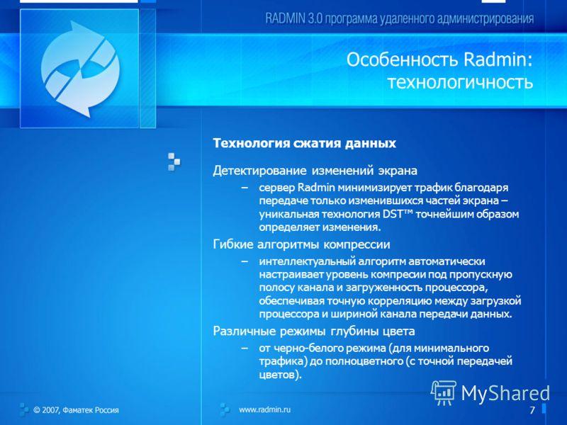 7 Особенность Radmin: технологичность Технология сжатия данных Детектирование изменений экрана –сервер Radmin минимизирует трафик благодаря передаче только изменившихся частей экрана – уникальная технология DST точнейшим образом определяет изменения.