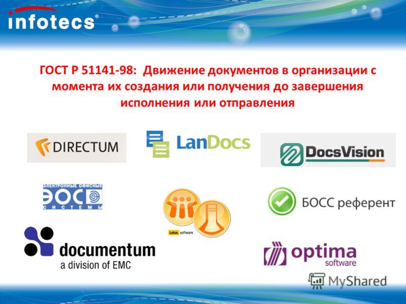 ГОСТ Р 51141-98: Движение документов в организации с момента их создания или получения до завершения исполнения или отправления