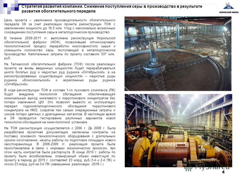 Цель проекта – увеличение производительности обогатительного передела ЗФ за счет реализации проекта реконструкции ТОФ с увеличением мощности до 16,5 млн. т/год с максимально возможным сокращением поступления серы в металлургическое производство. В те