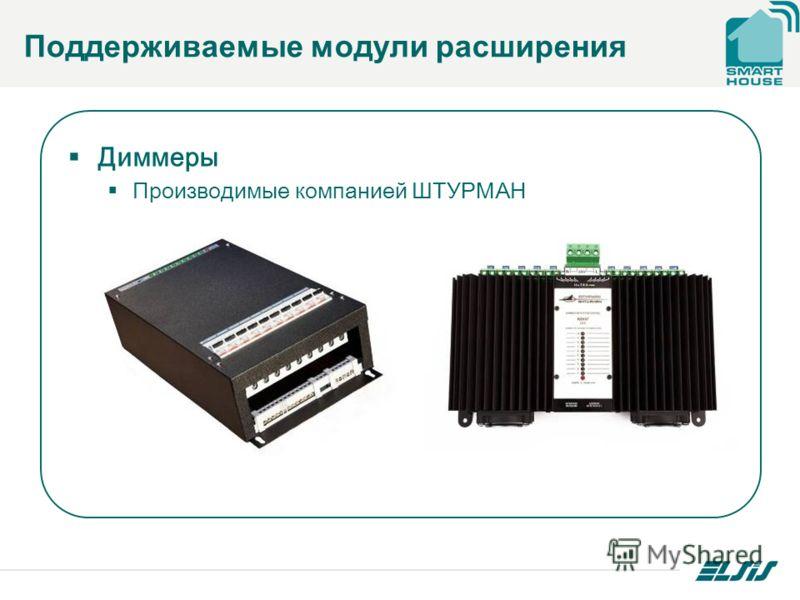 Диммеры Производимые компанией ШТУРМАН Поддерживаемые модули расширения