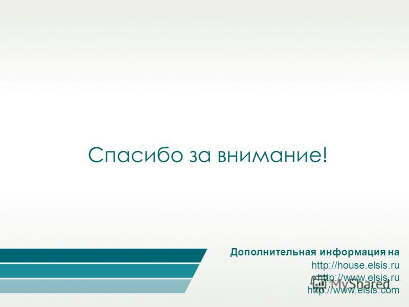 Спасибо за внимание! Дополнительная информация на http://house.elsis.ru http://www.elsis.ru http://www.elsis.com